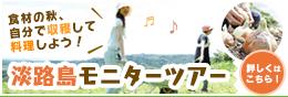 淡路島ツアー